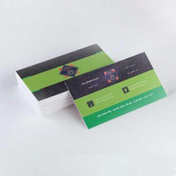 کارت ویزیت سبز و مشکی لایه باز
