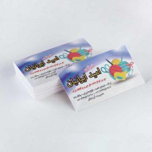 کارت ویزیت فروشگاه خرازی