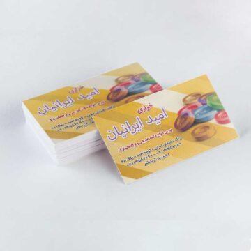 کارت ویزیت یک رو فروشگاه خرازی