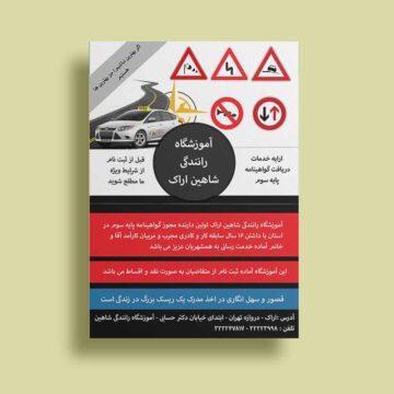 طرح لایه باز تراکت آموزشگاه رانندگی