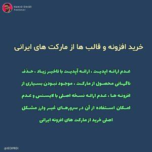 خرید افزونه و قالب ها از مارکت های ایرانی